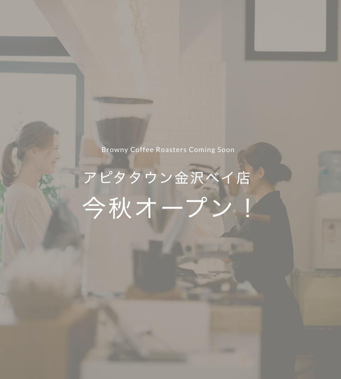 アピタタウン金沢ベイ店 今秋オープン!