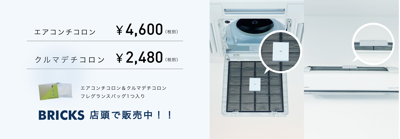 製品価格 ¥3,980 チコロン+フィトンチッド(1パックSET)