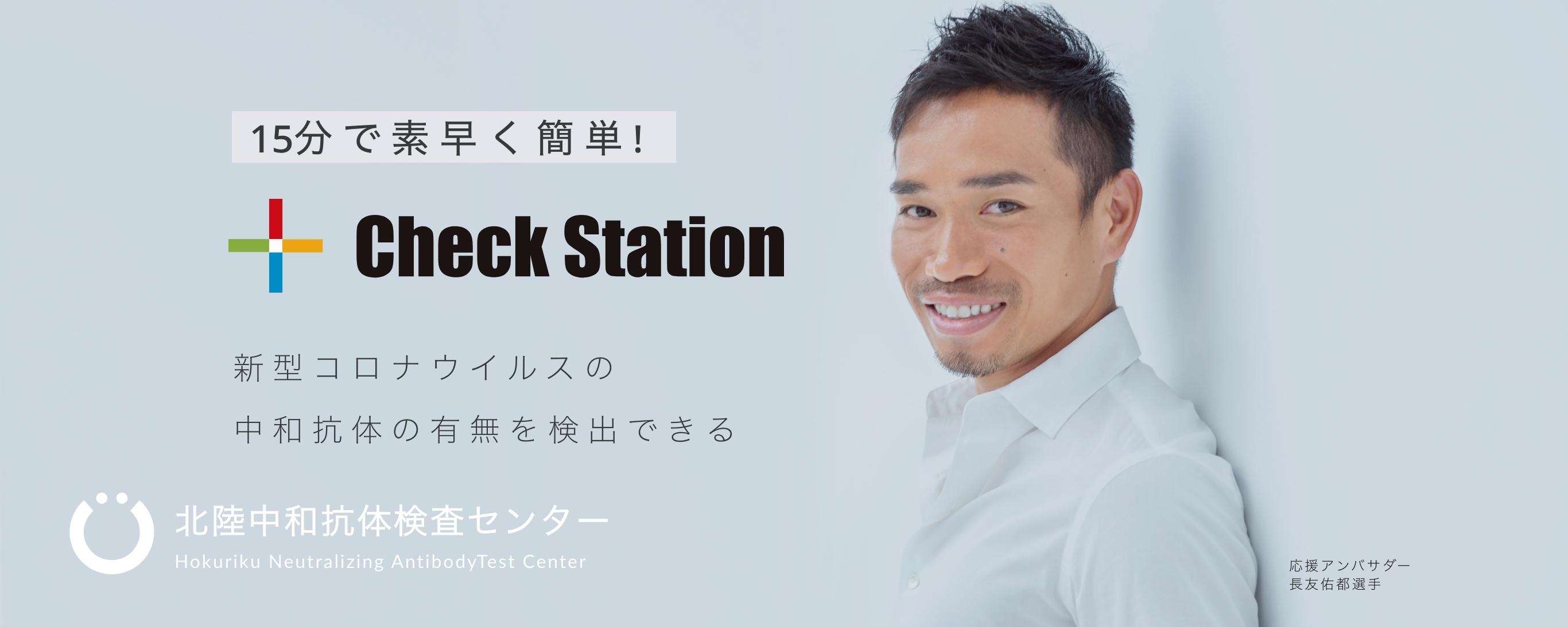 北陸中和抗体検査センター Check Station