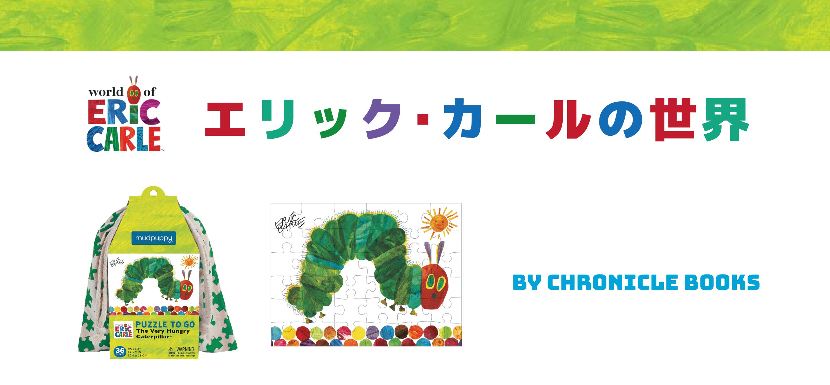 world of ERIC CARLE